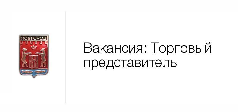 Торговый представитель косметика вакансии москва
