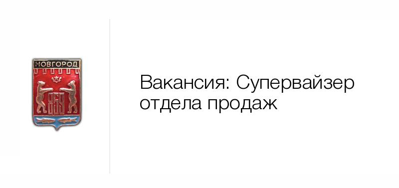 работа красноярск супервайзер по мерчандайзенгу