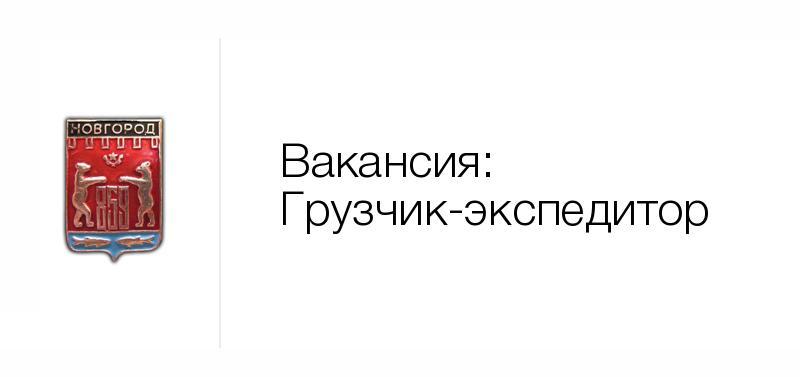 работа экспедитор грузчик в красноярске свежие вакансий